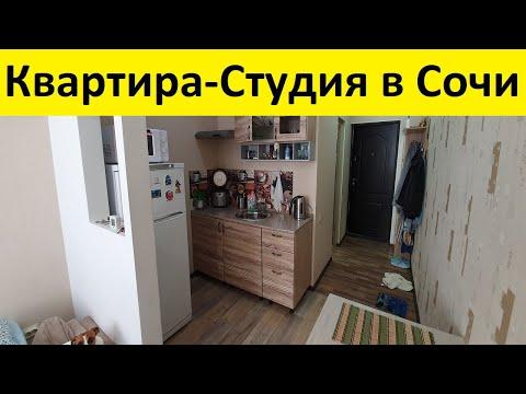 Квартира-Студия в Сочи 22 квадрата на Светлане возле остановки