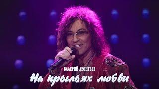 Валерий Леонтьев - На крыльях любви (Официальный клип)
