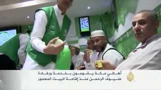 خدمة ضيوف الرحمن في مكة