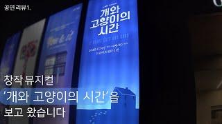 공연리뷰1. 창작뮤지컬 '개와 고양이의 시간&#…