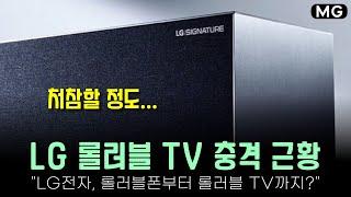 1억원짜리 LG 롤러블 TV의 충격 근황, 처참할 정도…