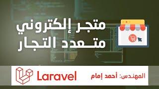 18 -     حفظ الاقسام الرئيسية للمتاجر لقواعد البيانات  بناء علي اللغات المحدده الجزء 2