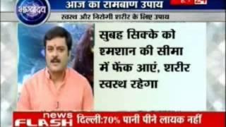Astrology Tips For Good Health, Accha Swasthya Paane Ka Upay