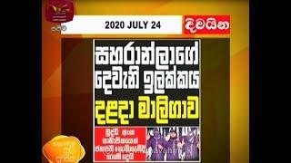 Ayubowan Suba Dawasak   Paththara   2020- 07- 24 Rupavahini Thumbnail