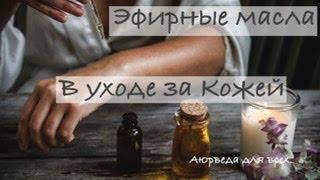 Эфирные масла в уходе за кожей Аюрведа для всех