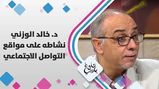 د. خالد الوزني - نشاطه على مواقع التواصل الاجتماعي