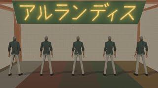 【サカナクション/新宝島】3D初お披露目で5人に分身して新宝島MVを再現した男【アルランディス/ホロスターズ】