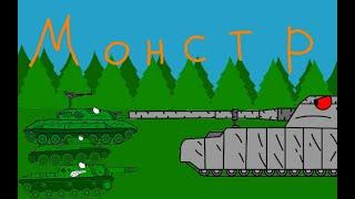 Монстр мультики про танки 13 серия 1 сезон