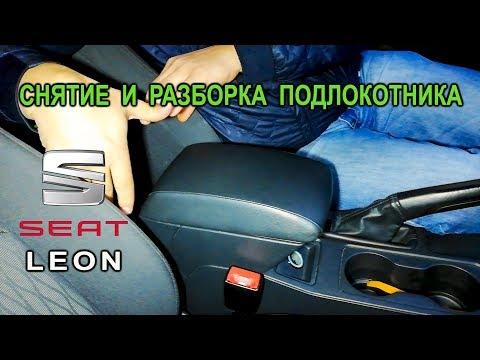 Снятие и разборка подлокотника на Seat Leon III.