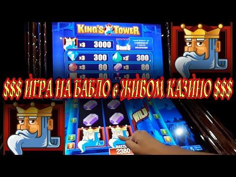 King\'s Tower Slot Machine. Real Casino / King\'s Tower. Живое казино.