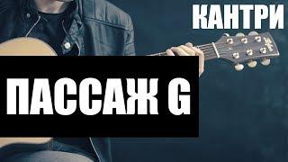 Кантри гитара - Пассаж Flat