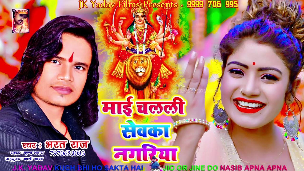 Maai Chalali Sevaka Nagariya - माई चलली सेवका नगरिया - Bharat Raj - Jk Yadav Films