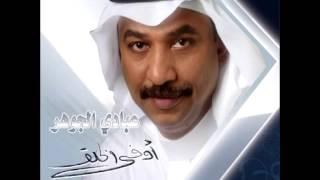 Abade Al Johar...Tighib El Nas | عبادي الجوهر...تغيب الناس