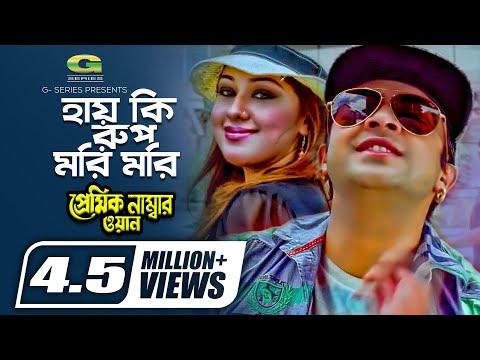 Hay Ki Rup Mori Mori    ft Shakib Khan , Apu Biswas    Premik Number One   S I Tutul