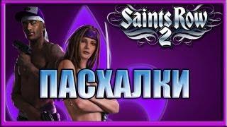 Пасхалки в игре Saints Row 2 [ Easter Eggs ]