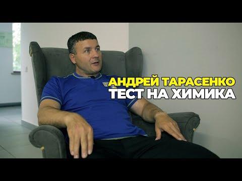 Андрей Тарасенко, 6-кратный чемпион мира IPF / Тест на химика