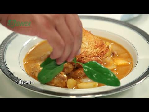 ยอดเชฟไทย (Yord Chef Thai) 07-01-17 : มัสมั่นไก่กับมันกรอบ