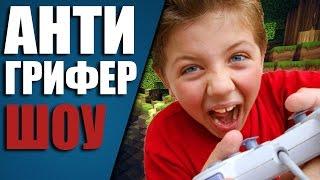 АНТИ ГРИФЕР ШОУ! ПАПА УБИЛ СЫНА ШОК! ЛУЧИЙ АНТИГРИФ 2015