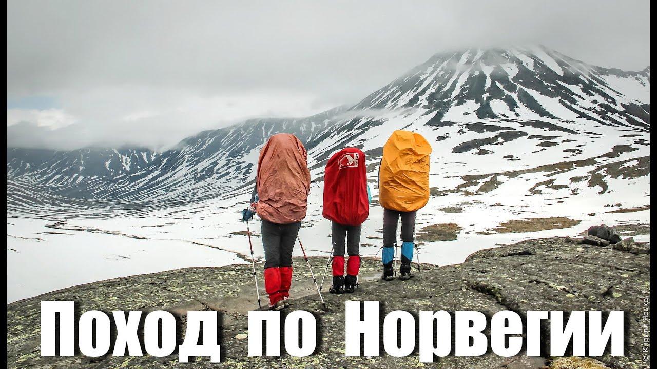 Поход в Йотунхеймен - Норвегия