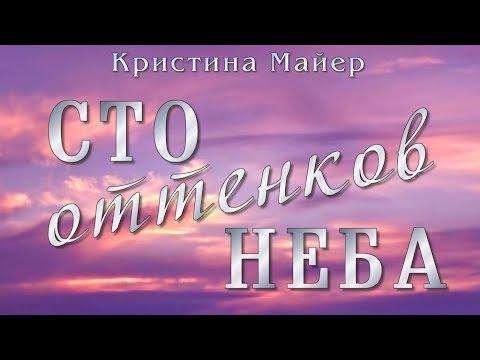буктрейлер по роману Кристины Майер 100 ОТТЕНКОВ НЕБА