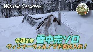 薪ストーブ雪中ソロキャンプ(パンダTCでウインナーウェルノマド初火入れ♪)Winter Camping #95