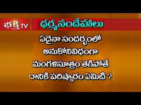 Solutions for Broken Mangalsutra | Dharma Sandehalu | Bhakthi TV
