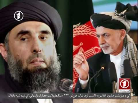 Afghanistan Dari News - 23.09.2016 خبرهای افغانستان