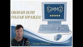 #GMMG HOLDINGS   ОБМАН, ЛОХОТРОН, ПИРАМИДА ИЛИ ГОЛАЯ ПРАВДА!