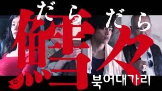 2016年10月7日(金)~10月30日(日) 出演:藤原竜也、山本裕典、中村ゆり...