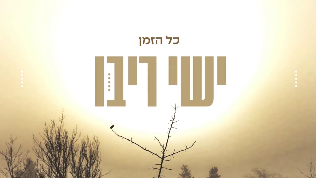 ישי ריבו - כל הזמן | Ishay Ribo - Kol Hazman