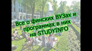 Выбор программы обучения в Финляндии. Где и как найти инфу о ВУЗах Финляндии.