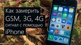 Как замерить уровень GSM сигнала с помощью iPhone(В этом видео мы расскажем как с помощью iPhone узнать уровень сигнала сотовой сети (GSM, 3G, 4G) и частотный диапазо..., 2015-09-27T22:14:25.000Z)