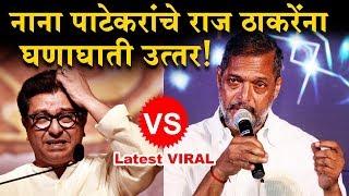 राज ठाकरेंची ती मिमिक्री नाना पाटेकरांना झोंबली!काय बोलले तुम्हीच बघा Nana Patekar on Raj Thackeray