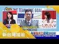 新台灣加油線上看 2019-01-07 Taiwan Go 2019年小英 民進黨都改變了 卓榮泰剛接黨魁就和館長直播為了2020有新策略?