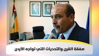 صفقة القرن والتحديات التي تواجه الأردن