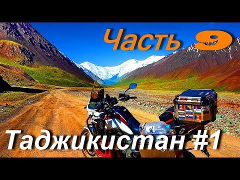 Мотопутешествие по Монголии и Средней Азии: Таджикистан, Памир #1 Часть 9