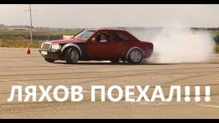 Mercedes 190 Первый Drift