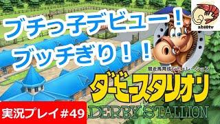 【ダービースタリオン】#49 ブチっ子デビュー!ブッチぎり!【ニンテンドースイッチ】