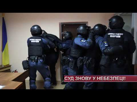 Телеканал Ексклюзив: Судові охоронці знову навчалися