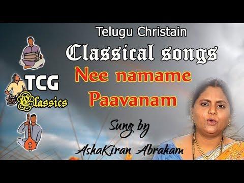 Telugu Christian classical songs  Nee Namame Pavnam ASHA KIRAN  TCG Classics 
