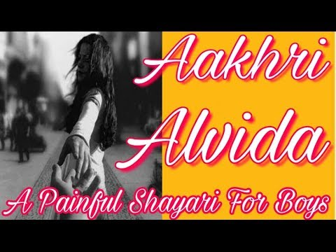 Aakhri Alvida | U Will Cry After Seeing This Video | Most Emotional Heart Touching Sad Shayri 💔