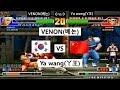 [kof 98] VENON(베논) vs Ya wang(丫王) 2019-03-31
