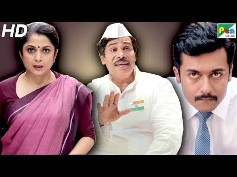 surya-robbery-scene-at-minister-house-|-surya-ki-gang-|-suriya,-keerthy-suresh