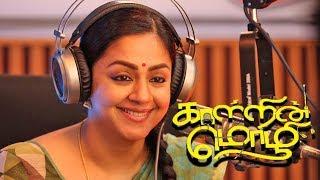 Kaatrin Mozhi - Tamil Full movie Review 2018