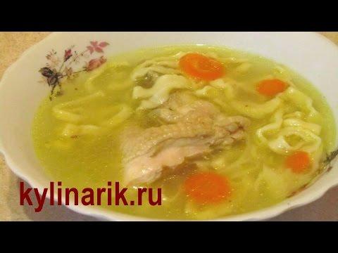 куриный суп с лапшой видео