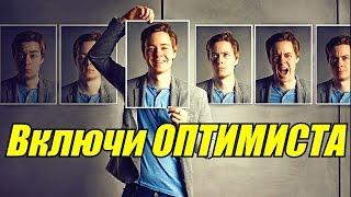 СТАНЬ ОПТИМИСТОМ! 5 ЛЕГКИХ СПОСОБОВ КАК СТАТЬ ОПТИМИСТОМ [BrainShow]