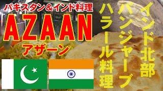 金沢市のカレー パキスタン&インド料理 「AZAAN」(アザーン) インド北部パンジャーブ地方のスパイシーな料理