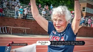 Совет от 103-летней рекордсменки | Большой спорт