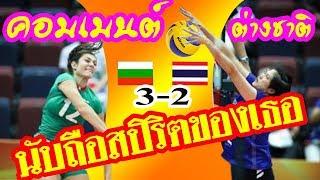 commentคอมเมนต์ต่างชาติ-quot-ไทย-2-3-บัลแกเรีย-quot-วอลเลย์บอลหญิงชิงแชมป์โลก2018