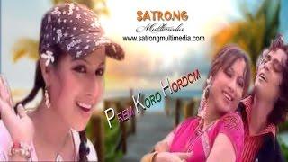 Prem Koro Hordom । Bangla New Song । Official Music Video - 2016